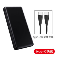 PD快充大容量充电宝苹果X便携三星通用20000毫安s8移动电源 Type-C套餐