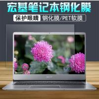 宏�(Acer)蜂鸟Swift3 14英寸笔记本电脑SF314屏幕钢化保护贴膜 17.3英寸 -软膜2片装