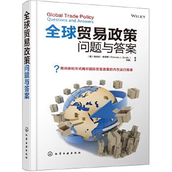 全球贸易政策:问题与答案 一部关于国际贸易政策理论与实践的教科书
