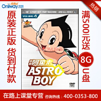 【买就送100元在线学习卡】铁臂阿童木52集完整版4(DVD) 幼儿教育视频 只卖正版