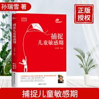 中国妇女:孙瑞雪平装新版-捕捉儿童敏感期(第三版)