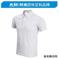 POLO广告文化衫定制工作衣服装T恤短袖企业翻领团体印字logo刺绣