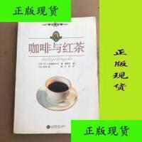 【二手旧书9成新】咖啡与红茶 /[日]UCC上岛咖啡公司、[日]矶渊猛