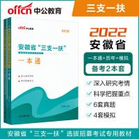 """中公教育2021安徽省""""三支一扶""""选拔招募考试:一本通+历年真题全真模拟 2本套"""