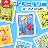 儿童diy立体相框画材料包幼儿手工制作贴画套装玩具超轻粘土彩泥
