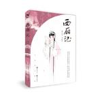 西厢记 [元] 王实甫,蒋见深 9787549264322 长江出版社 新华书店 品质保障