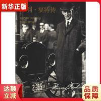 亨利 福特传 不只是汽车品牌的创始人,更是一个的英雄 罗斯・怀尔德・莱恩 9787205075019 辽宁人民出版社