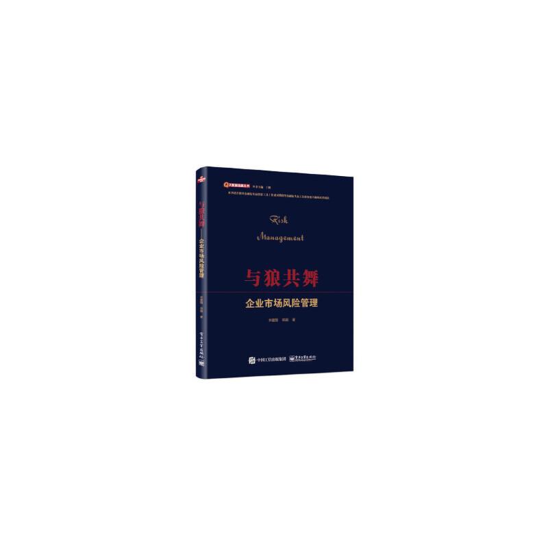 与狼共舞——企业市场风险管理 衣建国 电子工业出版社 9787121311017 新书店购书无忧有保障!