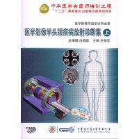 医学影像学头颈部疾病放射诊断集(上)DVD-ROM