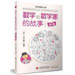 数学和数学家的故事(第2册)