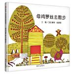 信谊世界精选图画书-母鸡萝丝去散步