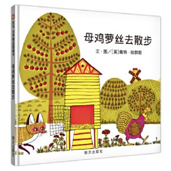 信谊世界精选图画书-母鸡萝丝去散步 生动有趣的图画让文字活灵活现,让幼儿笑得前仰后合的图画书!