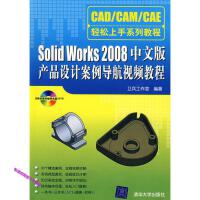 Solid Works 2008中文版产品设计案例导航视频教 王卫兵