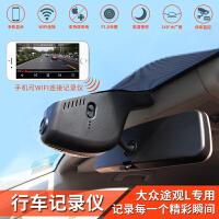 17-18款大众途观l行车记录仪改装后视镜隐藏式高清双摄像头夜视