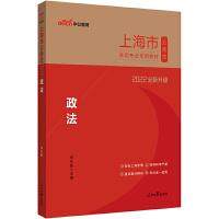 中公教育2022上海市公务员录用考试教材:政法(全新升级)