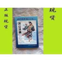 【二手旧书9成新】济公活佛 上 一版一印 /杨志民 郭天恩 编述 张