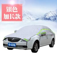 车辆挡风玻璃罩冬季加厚半罩车衣防雪防霜大众朗逸速腾宝来高尔夫迈腾捷达前挡罩