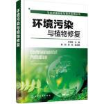 生态环境科学与技术应用丛书--环境污染与植物修复 李雪梅 韩阳,邵双 化学工业出版社 9787122265258