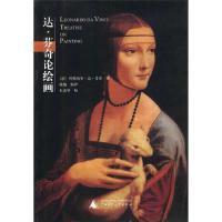 【特�r秒��】�_芬奇��L��-Leonardo DA Vinci- Treatise On Pa[意]�_・芬 著;戴勉 �g�V