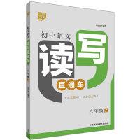 夺魁读写:初中语文读写直通车八年级上