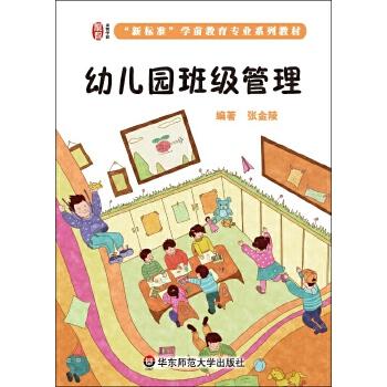 幼儿园班级管理 (班级管理7重修炼,手把手教你如何做好班级管理工作;凝结一线幼教工作人员多年经验所得,字里行间充满对孩子的爱)