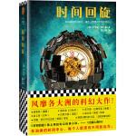 时间回旋(2006年雨果奖最佳长篇小说!)