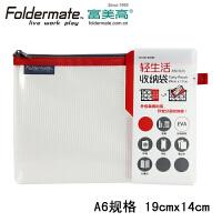 Foldermate/富美高 83085轻生活收纳袋830 红色 A5学生 不含塑化剂EVA 半透明网格拉链袋学生手机