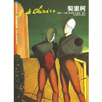 契里柯――世界名画家全集