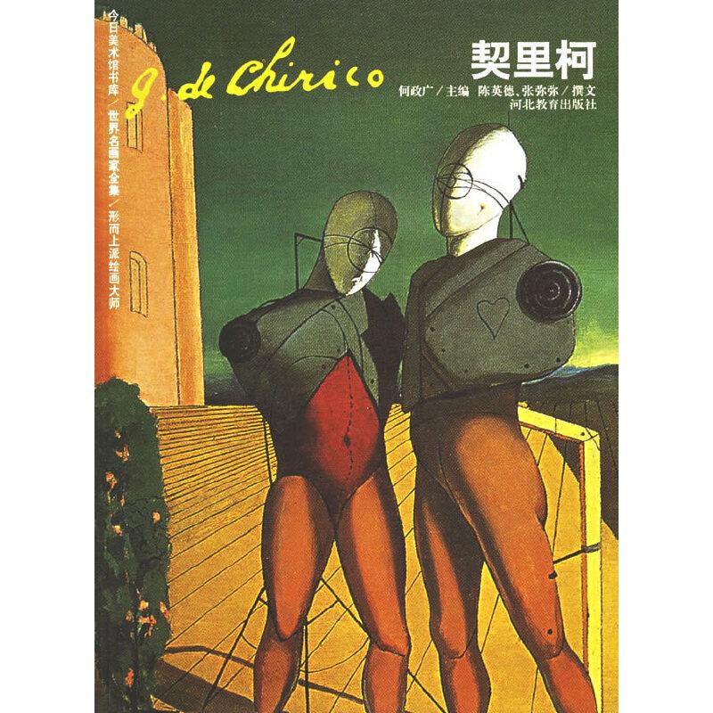 契里柯——世界名画家全集