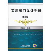 实用阀门设计手册(第3版)