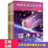 中国儿童百科全书全10册十万个为什么小学生课外书少年大英宇宙太空动物地理植物恐龙世界大百科6-7-8