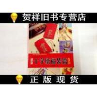 【二手旧书9成新】迷你十字绣福袋篇香包 /林淑惠 著 广州出版社
