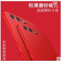 华为p10手机保护套壳p10plus保护套包邮 全包防摔创意超薄硅胶磨砂硬红男女款