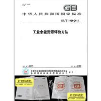 GB/T 1028-2018 工业余能资源评价方法