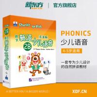 包邮 朗文新派少儿语音(美语版)2A(附1CD) 少儿英语教材 自然拼音 新东方英语