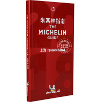 [现货]中英双语 The Michelin Guide Shanghai 米其林指南 上海 2018年版 新版 上海旅