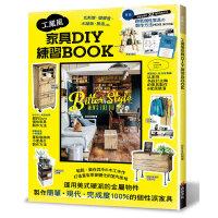 工�I�L家具DIY��BOOK Gakken 良品文化 家具书籍 软装装修书籍