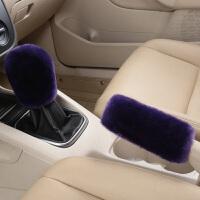 汽车内饰套装澳洲纯羊毛冬季保暖加厚真皮男女手刹套羊绒排挡套