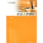 社会工作理论何雪松上海人民出版社9787208068520