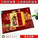 【4本】中华文化传承美绘本:年兽来了 0-3-6儿童动漫画益智绘本童话小说亲子共读睡前故事书 幼儿园学生课外阅读读物正