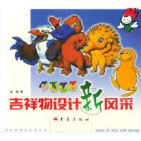 【新书店正版】吉祥物设计新风采 张雪 重庆出版社 9787536654099