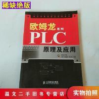 【二手九成新】欧姆龙系列PLC原理及应用徐江伟 编;王辉;人民邮电出版社