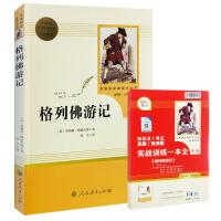 全新版 人民教育出版社格列佛游记(九年级下册)统编语文配套阅读