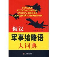 俄汉军事缩略语大词典