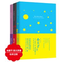小王子+夜�L�c玫瑰+�_密�W�c朱���~ �典文�W名著(�精�b 名��注�英文原版)(共2�裕�