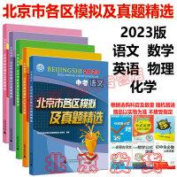 现货包邮2020版北京市各区模拟及真题精选 中考语文数学英语物理化学 全套5本