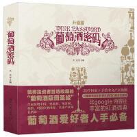 正版书籍16-05葡萄酒密码(升级版)湖南文艺文含
