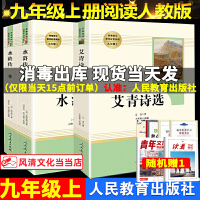 水浒传人民教育出版社艾青诗选 人民教育出版社全套3本 人教版统编版 九年级