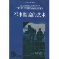 【旧书二手书九成新】正版)军事欺骗的艺术/马克·苏埃 著【昌】