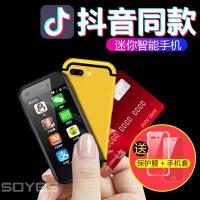 ?超薄超小迷你学生卡片触屏网红智能抖音同款小手机